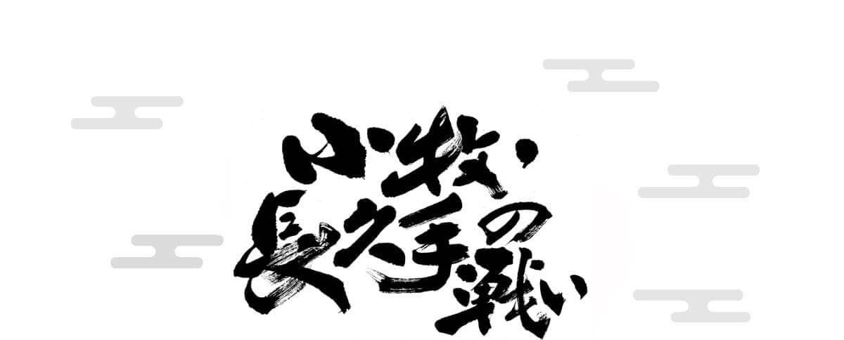 豊臣秀吉 秀吉公の生涯をたどる