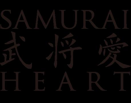 武将愛 SAMURAI HEART