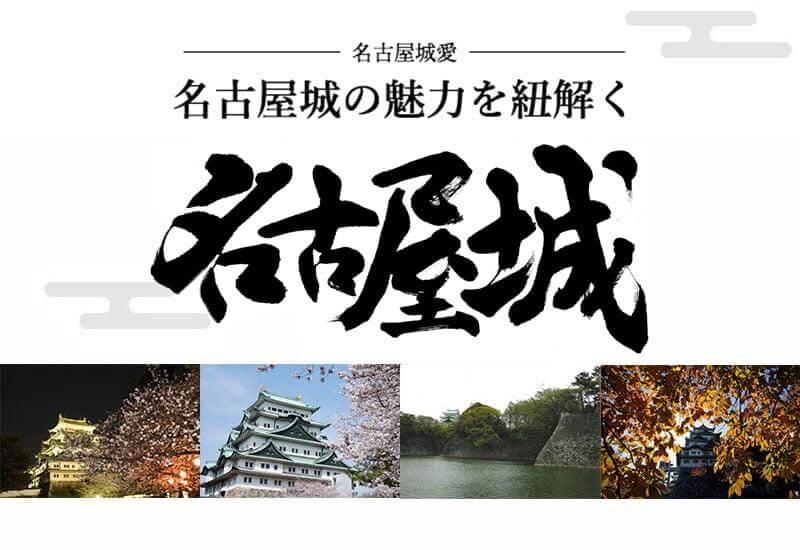 名古屋城の魅力を紐解く