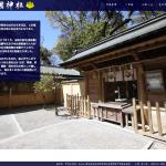 豊国神社Webサイト