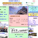 浜松観光ボランティアガイドの会