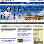 名古屋城公式Webサイト
