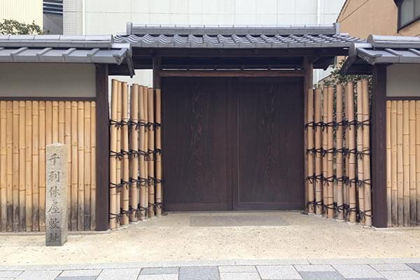 千利休屋敷跡の門構え