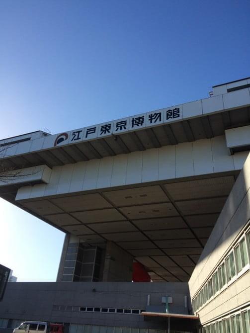 江戸東京博物館外観