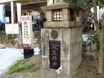 徳川秀忠公誕生の井戸