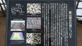 富山城石垣3種説明