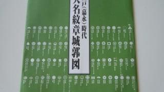 江戸城お土産